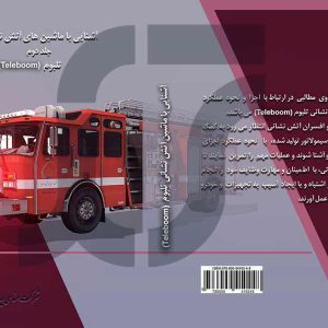 کتابچه ماشین آتش نشانی تلبوم