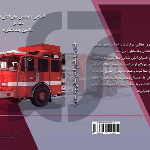 کتابچه ماشین آتش نشانی چندمنظوره
