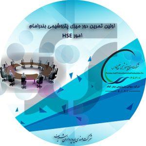 سامانه مدیریت و مستندسازی تمرین دورمیزی