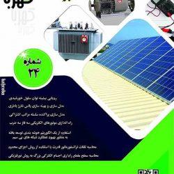 مجله کهربا