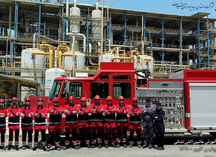 دوره آموزش ماشین آتش نشانی ایوان در پتروشیمی کارون